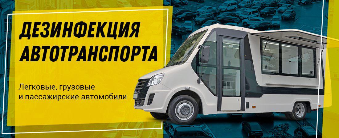 Услуги по дезинфекции автотранспорта