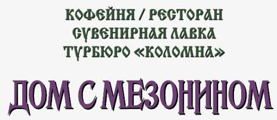 """Кофейня-ресторан """"Дом с мезонином"""""""